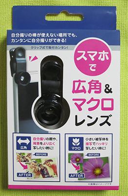 SmartPhoneLens100Yen01