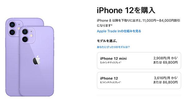 AppleEvent202109iPhone12