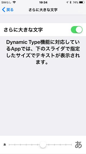 IPhone6sPlusFontSize07B