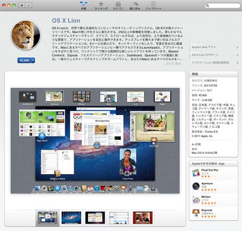MacAppStore_Lion