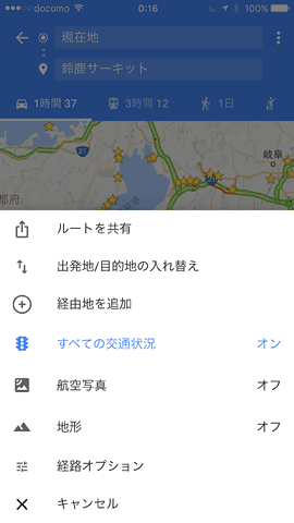 iPhoneCarNavi96