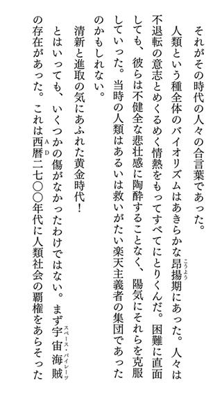 ReaderStoreApp4iOS2_4