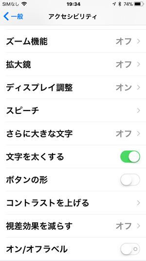 IPhone6sPlusFontSize06
