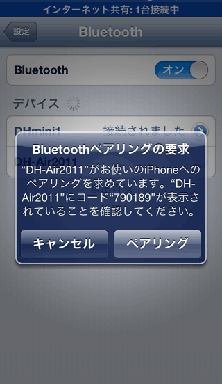 iOS_BluetoothTethering11
