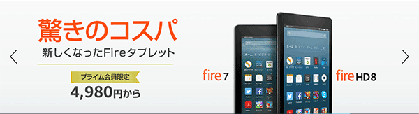 AmazonFire7FireHD8_release