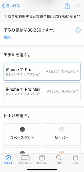 iPhone11Pro01