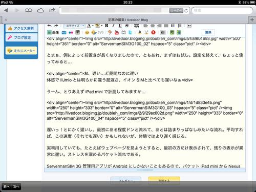 iPadmini_vs_Nexus7_05