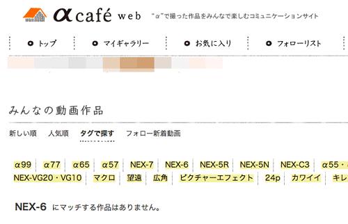 NEX-6_Alphacafe