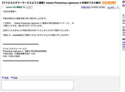 AdobeLightroom3Special2