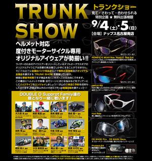 9月4-5名古屋 (1)