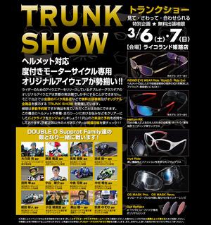 3月6-7ライコ姫路 (1)