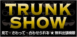 trunkshow2