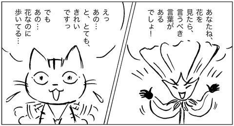 ねこ森3-6