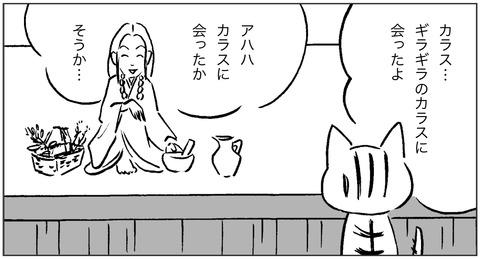 ねこ森-カラス6-2