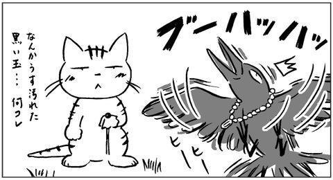 ねこ森-カラス4-2