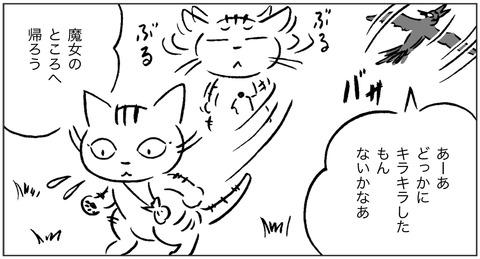 ねこ森-カラス5-3