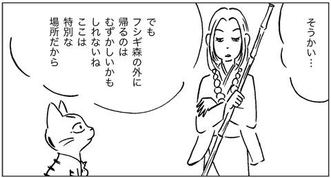 ねこ森4-9