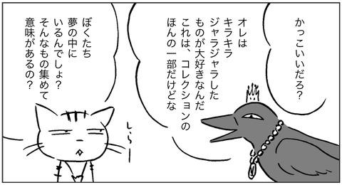 ねこ森-カラス3-1