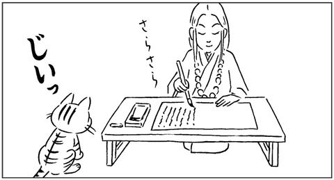 ねこ森4-24