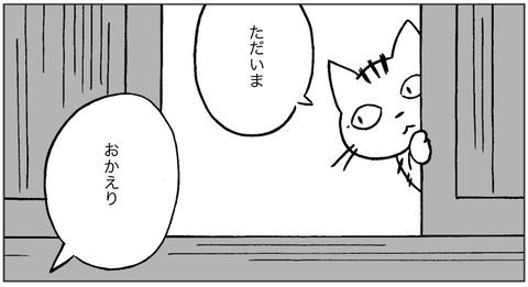ねこ森-カラス5-4
