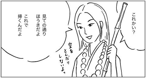 ねこ森4-13