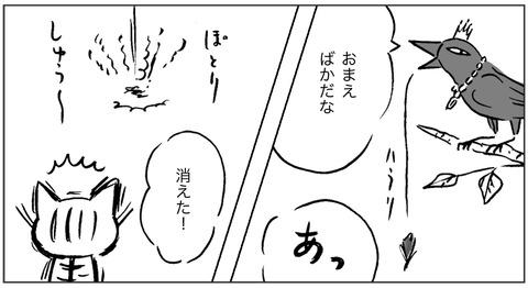 ねこ森-カラス1-4