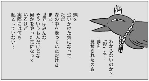 ねこ森-カラス2-2