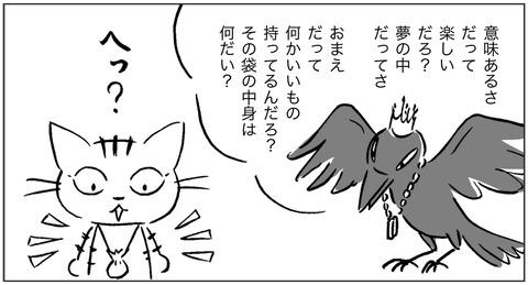 ねこ森-カラス3-2