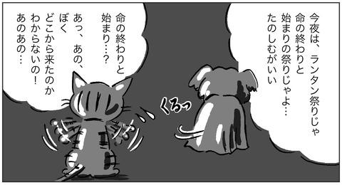 ねこ森1-27