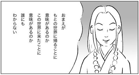 ねこ森-カラス7-3