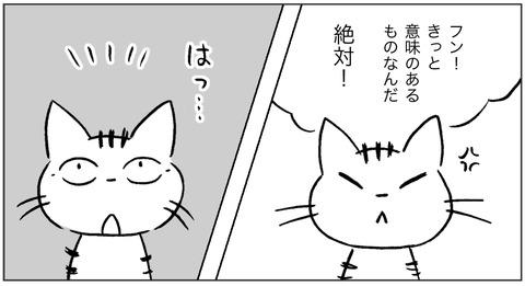 ねこ森-カラス4-4