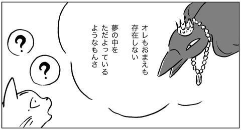 ねこ森-カラス2-3
