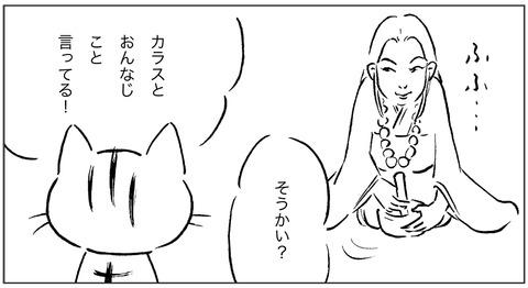 ねこ森-カラス7-2