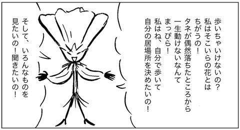 ねこ森3-7