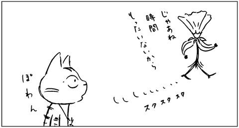 ねこ森3-16
