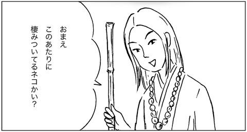 ねこ森4-3