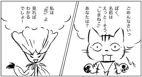 ねこ森3-5