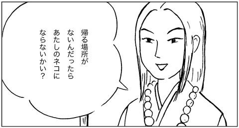 ねこ森4-4