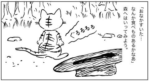 ねこ森1−11