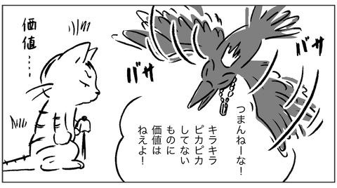 ねこ森-カラス4-3