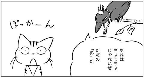 ねこ森-カラス2-1