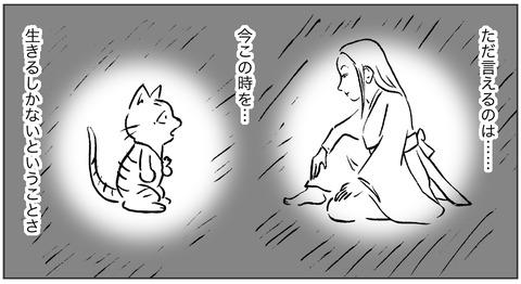 ねこ森-カラス7-4