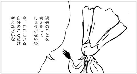ねこ森3-9