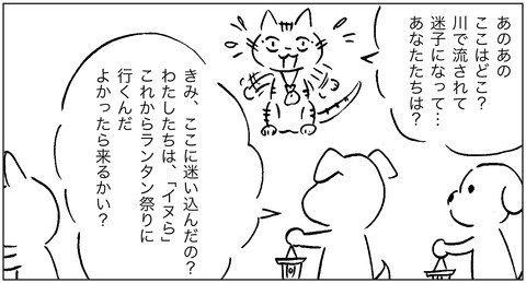 ねこ森1-17