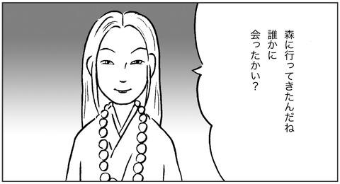 ねこ森-カラス6-1