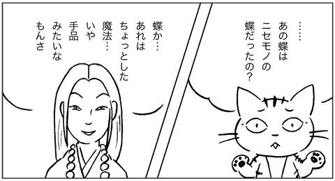 ねこ森-カラス6-3