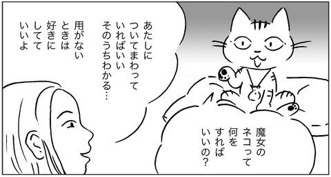 ねこ森4-17