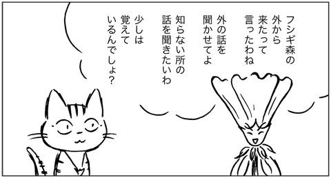 ねこ森3-10