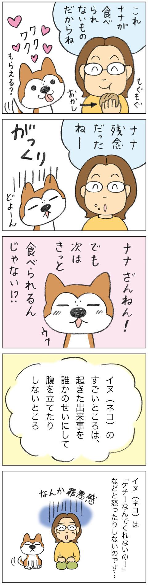 動物18-0136