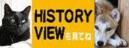 HISTORY VIEWバナー